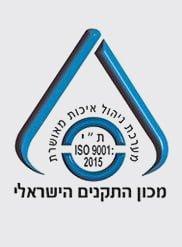 אישור מוכן התקנים הישראלי - לביא ריהוט לבתי כנסת