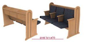 מערכת ישיבה ללא רגל פנים