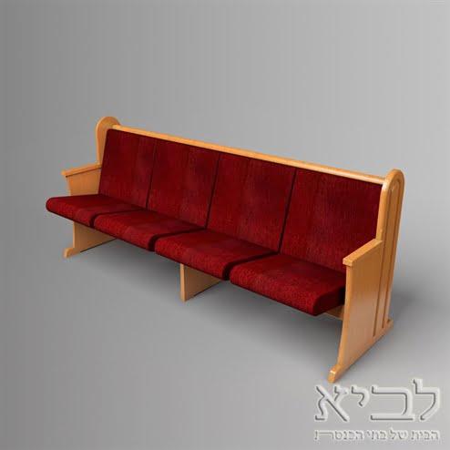 לביא רהיטים לבתי כנסת. מערכות ישיבה - גלילי. lavi - SEATING SYSTEMS FOR SYNAGOGUES